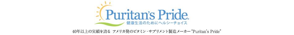 Puritans Pride:ピューリタンズプライドは米国のビタミンサプリメントメーカーです