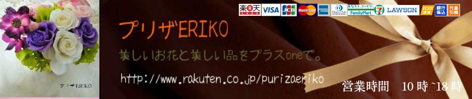プリザERIKO:プリザーブドフラワー+one(ジュエリー)の販売です。