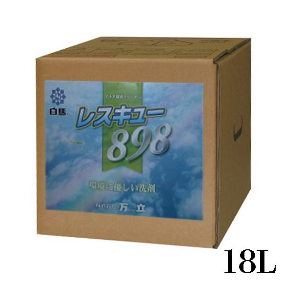 清掃用品・ 洗浄剤・業務用・プロ用 万立(白馬) レスキュー898 18L