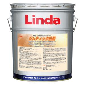 床用ワックス 横浜油脂 リンダ ジムティック抗菌 18kg(1缶)