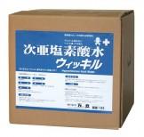 除菌・消臭・業務用・プロ用 万立(白馬) 次亜塩素酸水ウィッキル(400ppm) 18L