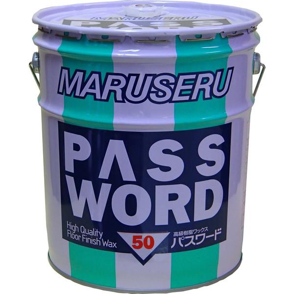 清掃用品・ 床用ワックス・業務用・プロ用・日本マルセル  パスワード 50  101033 18Kg