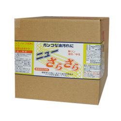 グリストラップ 洗剤 清掃 掃除 油汚れ 洗剤 ニューさらさら (1L×12本/ケース) 送料無料 油乳化 廃油処理剤