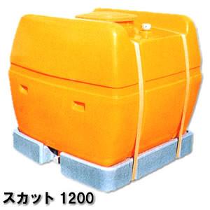 農業タンク 運搬用タンク 貯水用タンク 液体運搬用タンク 【スイコー】 スカットローリータンク 1200L [スカット1200]【完全液出し型】送料無料