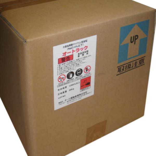 次亜塩素酸ソーダ 12% 次亜塩素酸ナトリウム オートラックキュービ 20kg 返品送料無料 付与 食品添加物用用