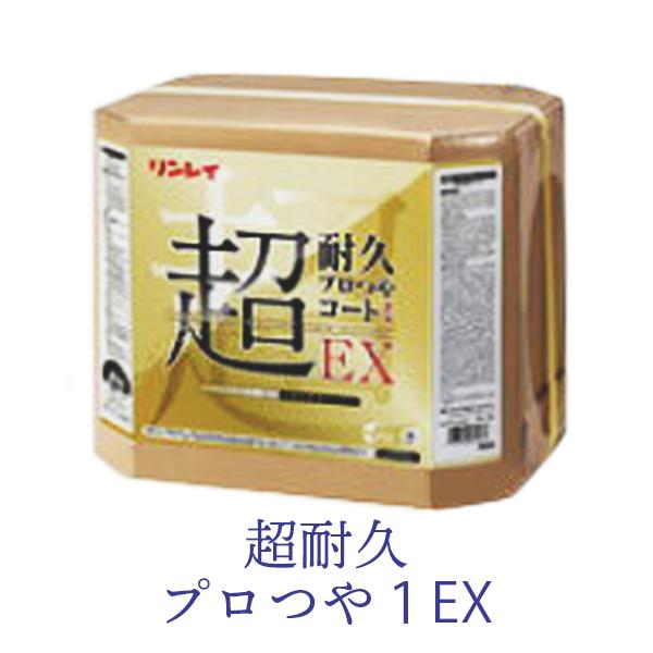 【送料無料】 リンレイ 超耐久プロつやコートI(ワン) EX (18L)(リンレイ業務用ワックス) 高濃度樹脂ワックス