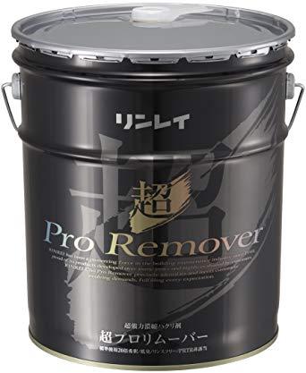 【送料無料】 リンレイ 超プロリムーバー(18LX1缶) (リンレイの剥離剤)超強力濃縮ハクリ剤