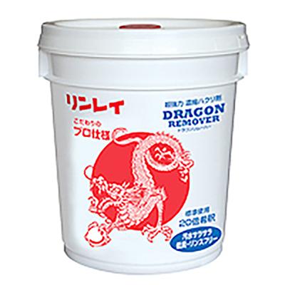 床洗剤 業務用 リンレイ ドラゴンリムーバー(18LX1缶) 送料無料 (リンレイの剥離剤)超強力濃縮ハクリ剤