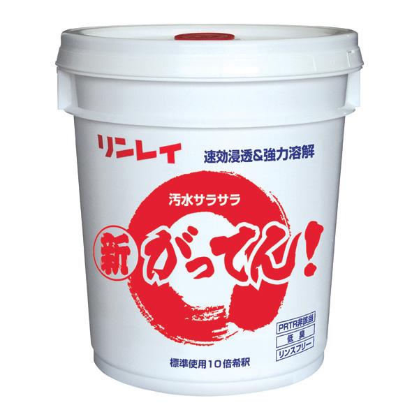 床用洗剤 リンレイ 新がってん!(18LX1缶) 送料無料 (リンレイの剥離剤)速効強力ハクリ剤