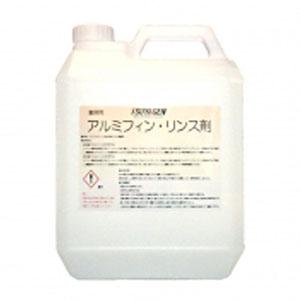 エアコン洗浄剤 つやげん アルミフィン・リンス剤(4kg×4個/ケース)