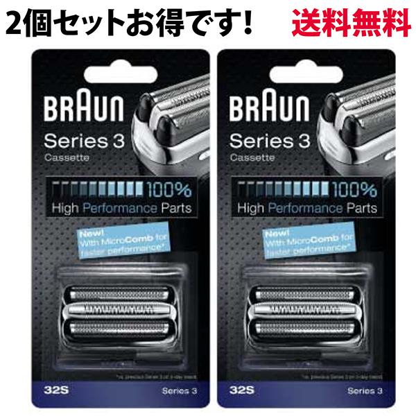 ブラウン 替刃 シリーズ3 32S (F/C32S-5 F/C32S-6 海外正規品) 2個セット 網刃+内刃セット 一体型カセット シルバー BRAUN