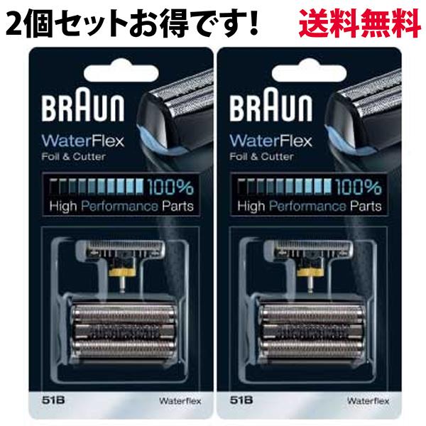 ブラウン 替刃 シリーズ5 51B (F/C51B 海外正規品) 2個セット ウォーターフレックス対応 網刃・内刃コンビ BRAUN