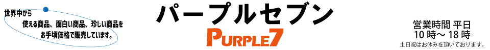purple7:ブラウンシェーバー替刃が激安!