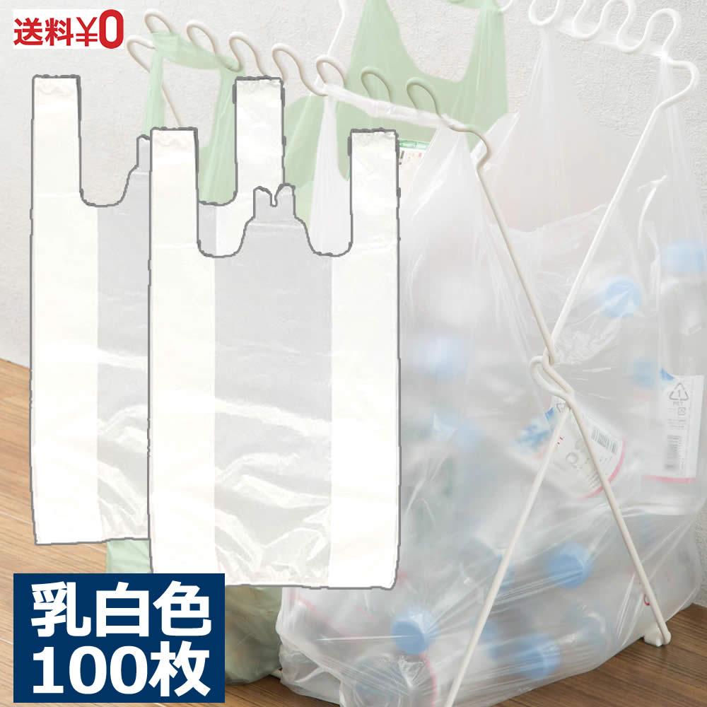 中身が見えにくい乳白色のレジ袋がお買い得 ゴミ用としても使えるので何枚あっても重宝します レジ袋 100枚 Lサイズ 40号 乳白色 ゴミ袋 生ごみ 買い物袋 値引き エコバック 業務用 送料無料 バイオマスではない 薄手 大人 袋 買い物 大容量 ポリエチレン袋 ストッカー 子供 ゴミ箱用