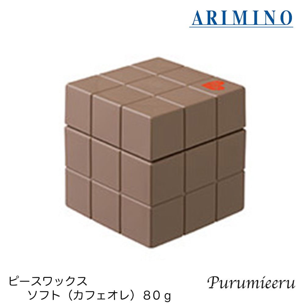 公式ショップ 自然なセット力 ほどよい束感 アリミノ 80 セール特別価格 ピース ソフトワックス