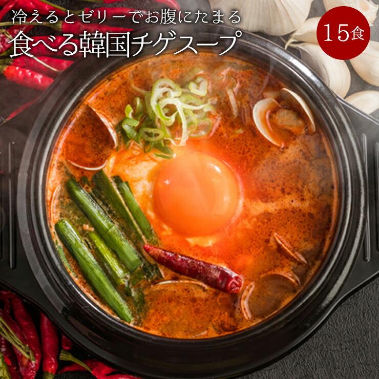1食あたりたったの37kcal!生姜、にんにく、カプサイシンのトリプルパワーで体の中からぽっかぽか!汗が出るほど温めるダイエットスープ! 【ダイエット食品 スープ 低糖質】 生姜・カプサイシンたっぷり「噛んで食べる」ダイエット韓国チゲスープ15食セット! ダイエット食品 ダイエット スープ diet ス-プ 置き換えダイエット 満腹感 低糖質 糖質制限 糖質オフ 低カロリー 食品 食事