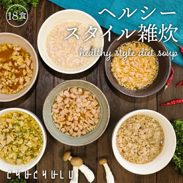 ヘルシースタイル雑炊 6種類18食ダイエット食品 プロテイン タンパク質 置き換え 満腹感