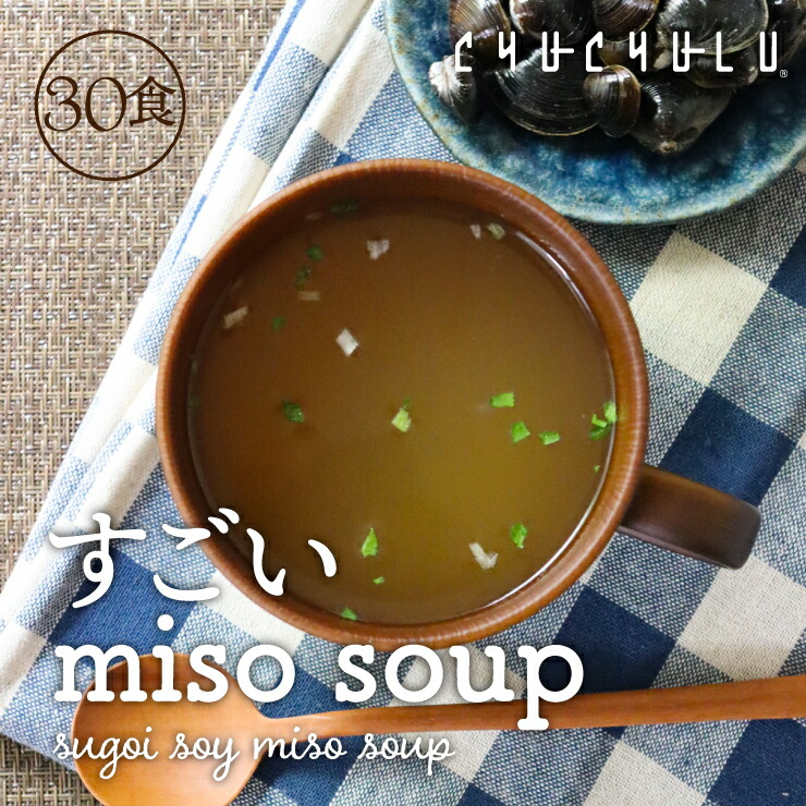 大豆の栄養がまるごと摂れる ダイエット食品 すごいmiso soup 30食セット 150g 5☆大好評 5g×30食 ポリアミン ダイエット しじみ1000個分のオルニチン 90種の植物発酵エキス 期間限定今なら送料無料 スープ ス-プダイエット食品