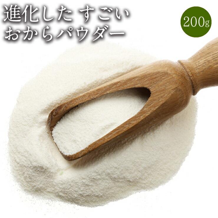 おからの食物繊維 たんぱく質たっぷり 毎日がバーゲンセール おからパウダー 200g 50gx4 特価 ダイエット おからファイバー 進化したすごいおから 大豆ファイバー 糖質制限