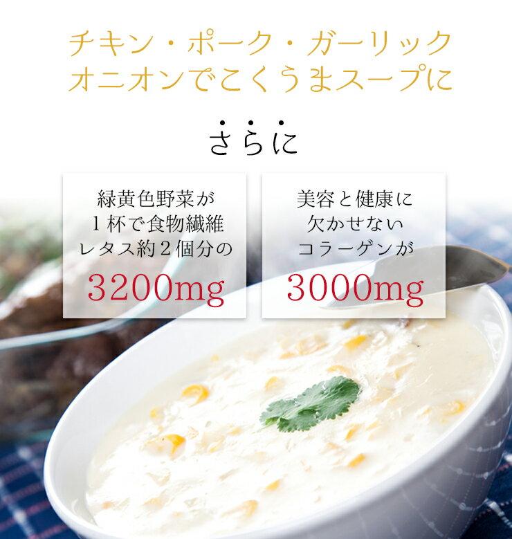 あす楽対応 ぷるるん姫 満腹美人食べるバランスDIET 10種の野菜たっぷり酵素のポタージュ 30食入り!  ダイエット食品/ダイエット スープ/ダイエット 酵素/diet/ス−プ