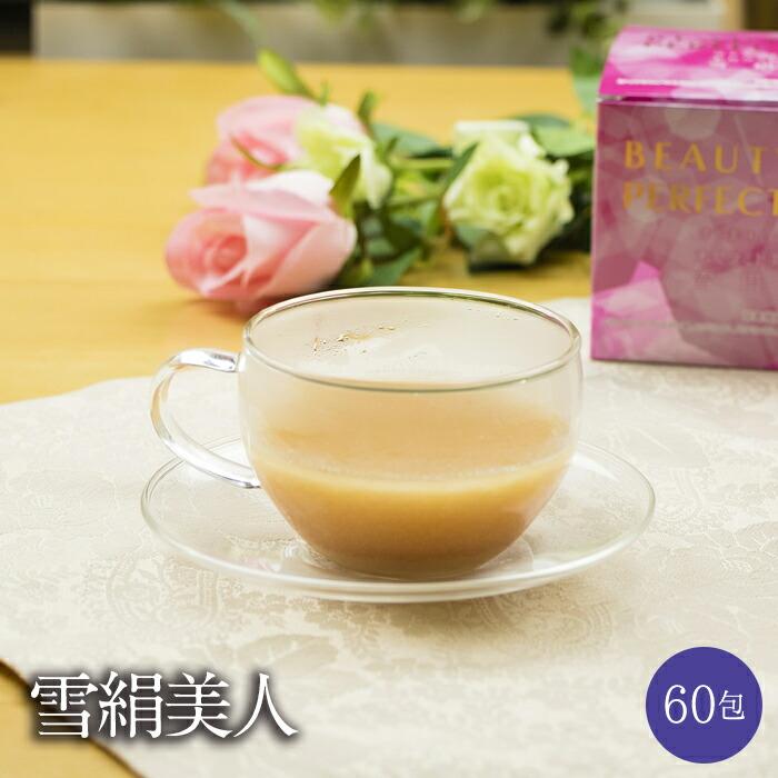 【送料無料】雪絹美人(ゆききぬびじん) 美容ドリンク!60包(15g×60包)