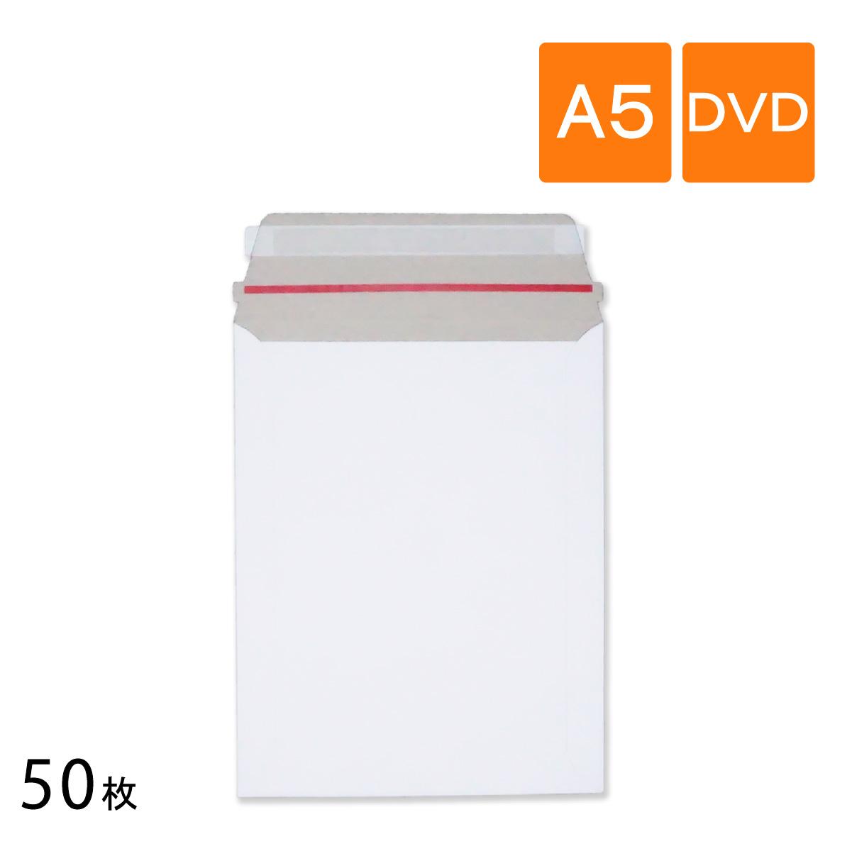 50枚 送料無料 厚紙封筒 ビジネスレターケース 全店販売中 190×245mm A5 A5書籍 DVDサイズ 高い素材