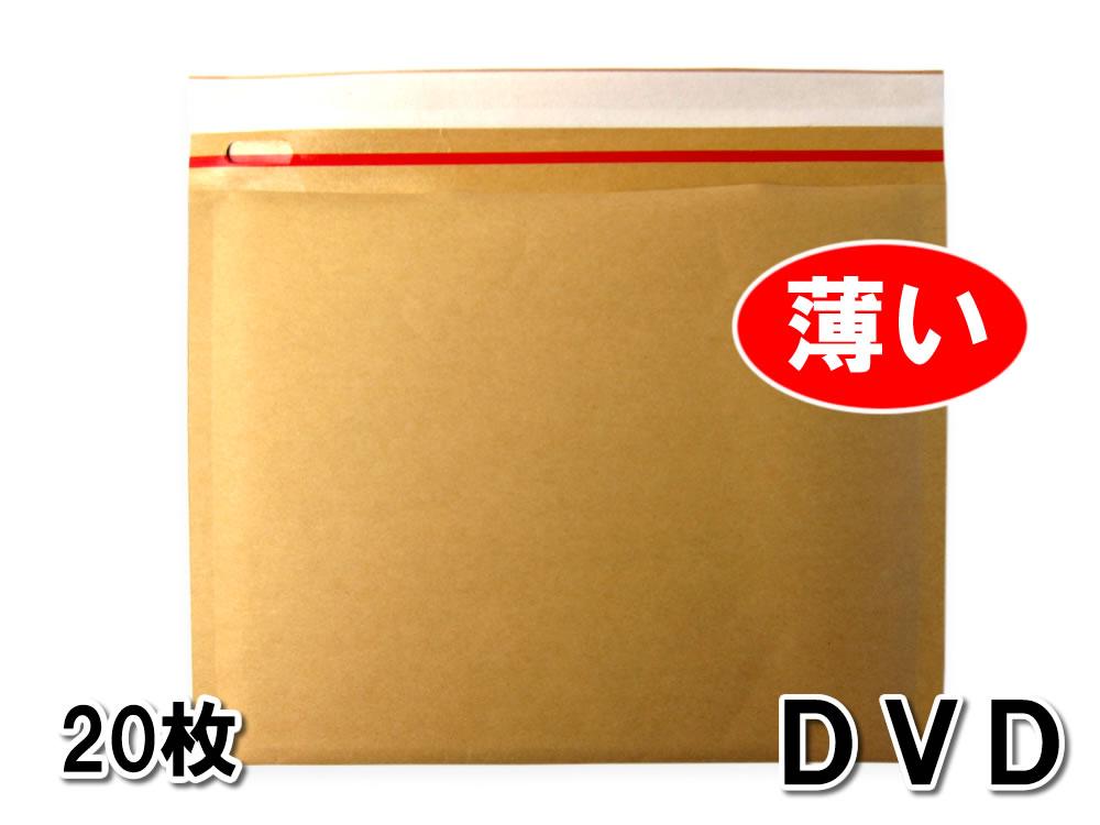 メール便の厚み対策に 薄い クッション封筒 DVD 内寸235×195mm クラフト茶色 【20枚】薄手エアキャップ使用