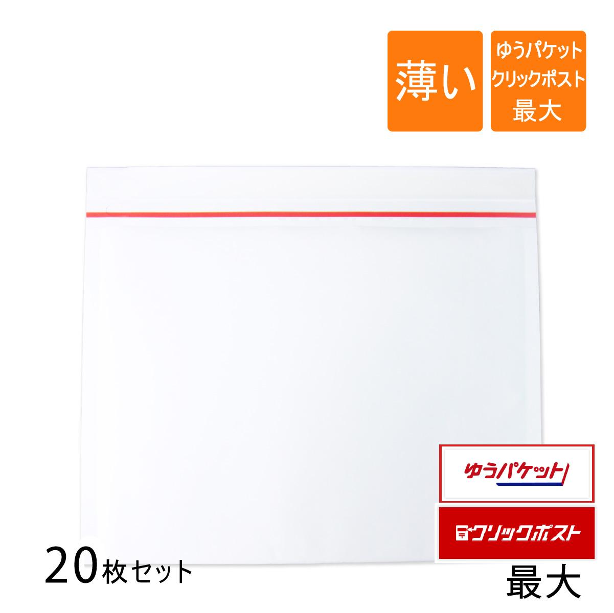 20枚 クリックポスト ゆうパケット最大 クッション封筒 内寸315×225mm 薄いクッション封筒 卓越 新着 白色 直輸入で激安