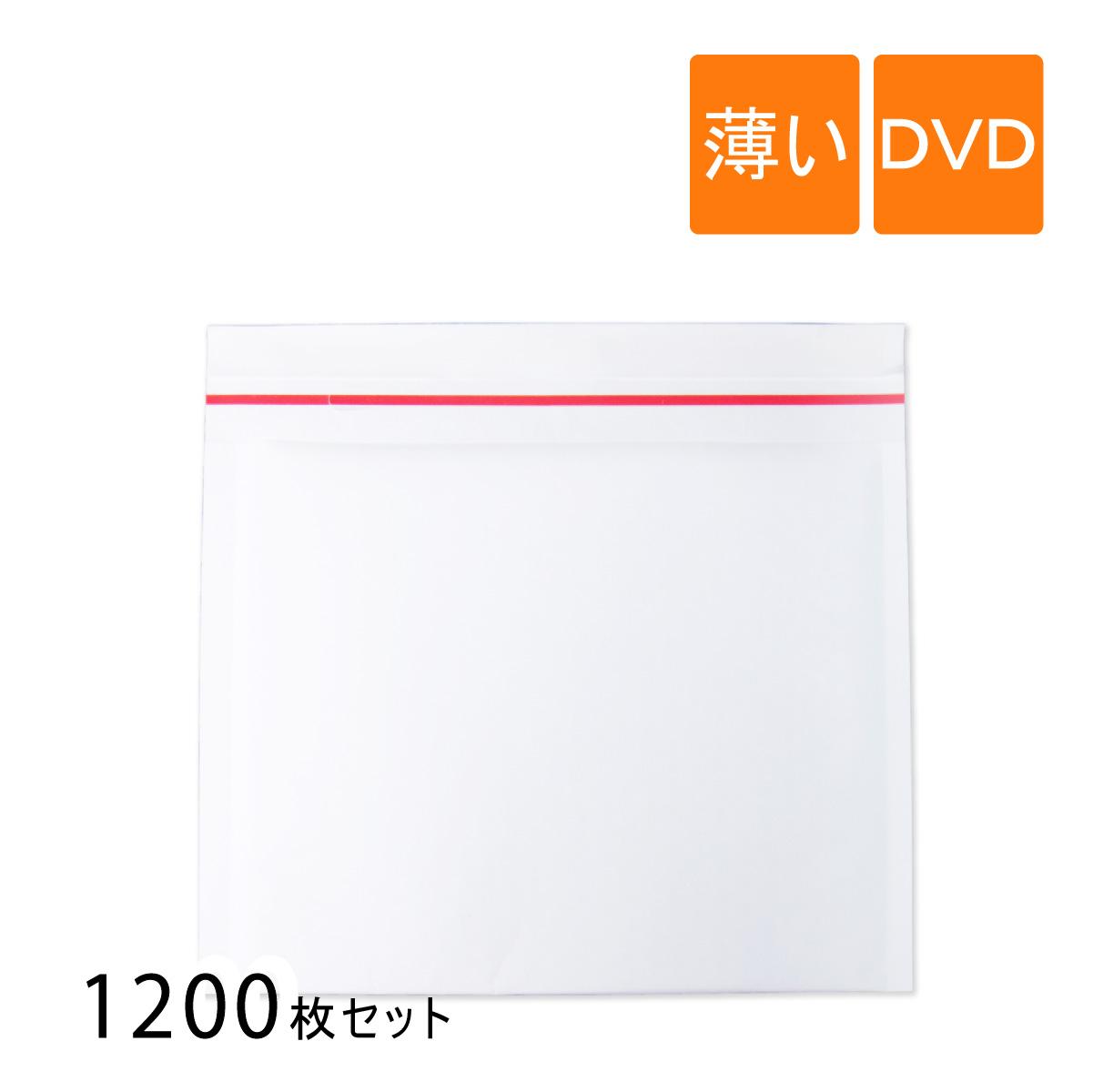 20枚セット 商品追加値下げ在庫復活 メール便の厚み対策に 薄い クッション封筒 内寸235×195mm DVD サイズ 流行のアイテム 白色