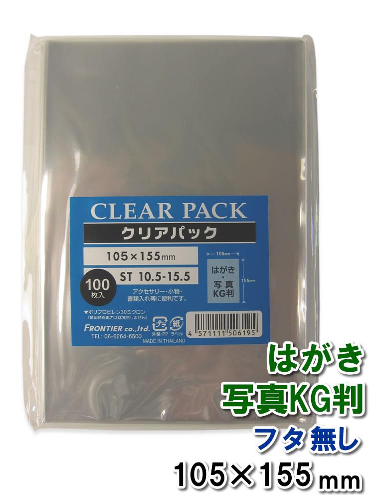 100枚 はがき 写真KG判用に OPP袋 透明袋 フタなし 写真KG判 送料無料 信憑 ST10.5-15.5 105×155mm 100枚セット クリアパック サイズ