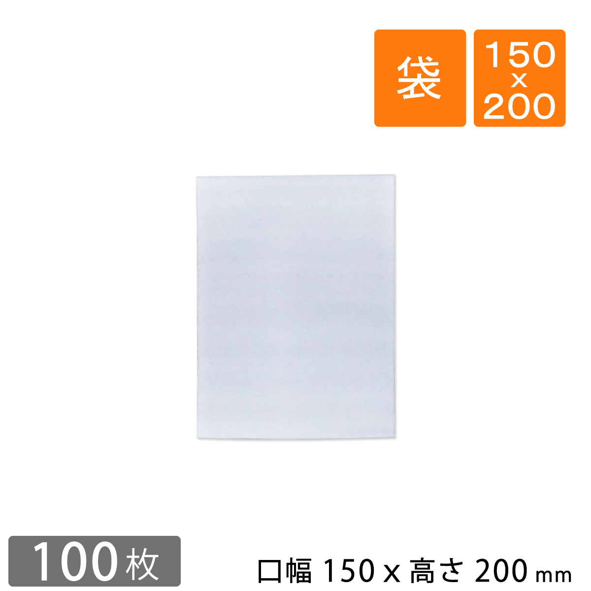 100枚 超目玉 雑貨の梱包 簡易保冷袋にも ライトロン袋 ミラーマット袋 超歓迎された 厚さ1mm 150×200mm