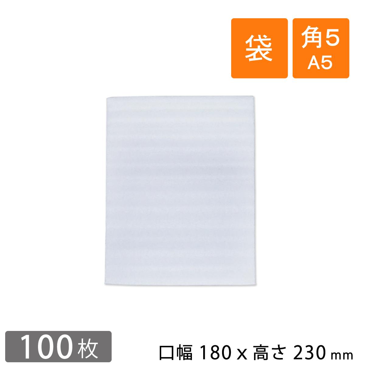 【100枚】雑貨の梱包、簡易保冷袋にも  ライトロン袋 ミラーマット袋 180×230mm A5 角5 厚さ1mm 100枚
