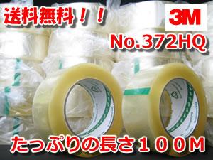【50巻】 透明梱包用テープ OPPテープ 透明 48mm×100M Scotchpro(スコッチプロ) HQシリーズ No.372HQ 3M 【国産品】【日本製】