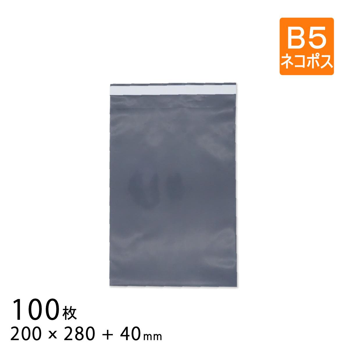 【100枚】宅配袋 ネコポス B5サイズ。アパレル(衣類)の梱包・発送に是非 宅配ビニール袋 幅200×高さ280+折り返し40mm ネコポス/B5 厚さ0.09mm ぷちぷちや最厚手 グレー色 100枚
