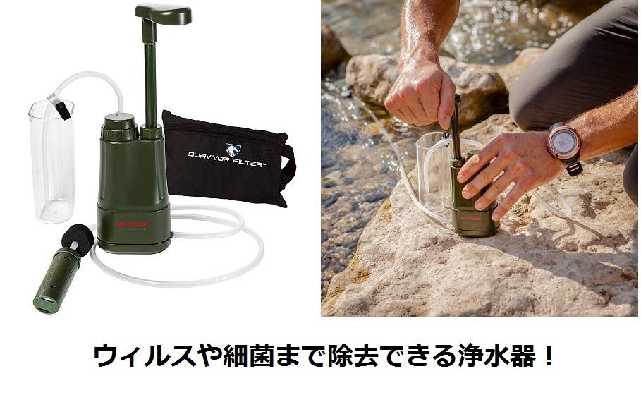 アウトドアでも緊急時でも 0.01ミクロンまで洗浄できる 携帯用浄水器 Survivor Filter PRO 並行輸入