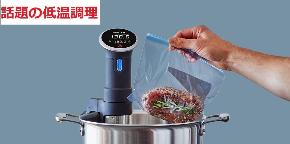 Anova Culinary お料理用 水温制御クッカー/サーキュレーター(スマホと連動して水の温度をコントロール) [並行輸入品]