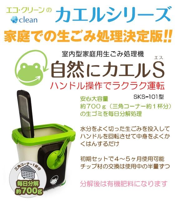 家庭用生ごみ処理機 自然にカエル スターターセット SKS-101型 電気もなし、臭いもなしで衛生的!