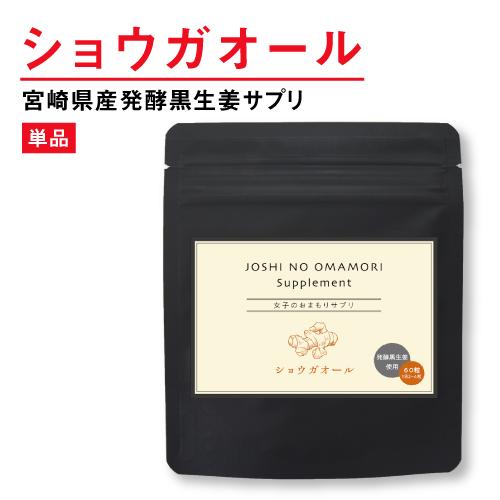 生姜サプリメント 未使用 女子のおまもりサプリ ショウガオール 60粒 発酵黒生姜 美品