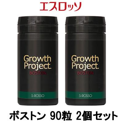 【あす楽】 エスロッソ growth Project ボストン 90粒 2個セット【w】『5』【 送料無料 】※北海道・沖縄除く