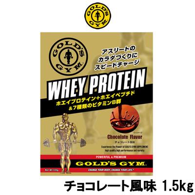 【 宅配便 送料無料 】 ゴールドジム ホエイプロテイン + ホエイペプチド&ビタミン チョコレート風味 1.5kg 【取り寄せ商品】【ID:0176】『4』