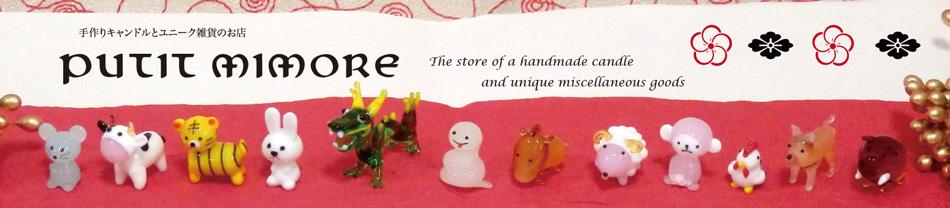 PUTITMIMORE プチミモレ:手作りキャンドルとユニーク雑貨のお店