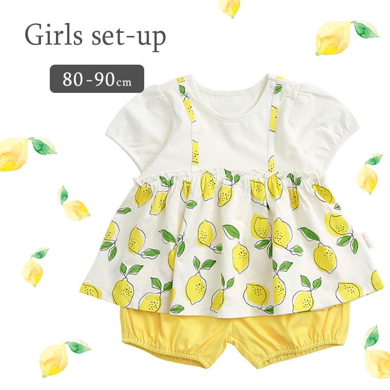 セットアップ ベビー キッズ 可愛い レモン柄 檸檬 レモン れもん 半袖 夏 ショートパンツ カットソー Tシャツ 90cm 9c42 80cm 休み 重ね着風 送料無料 プレゼント お出かけ おしゃれ ギフト