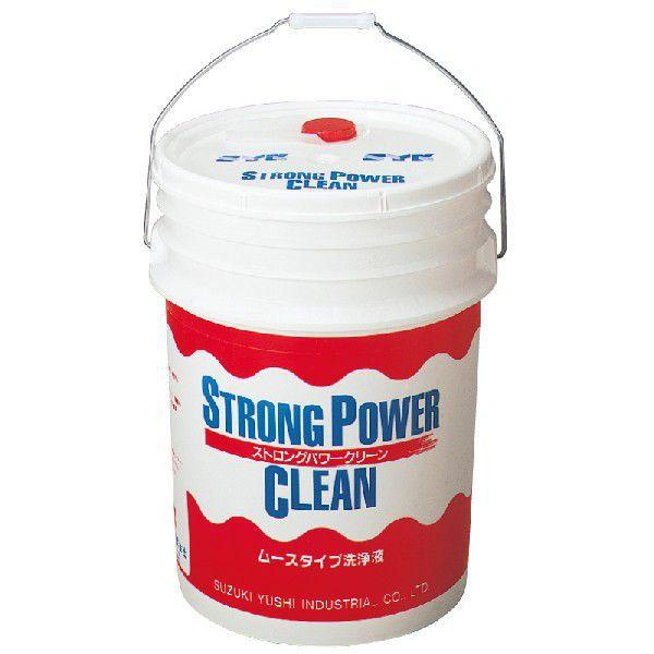 油落としに強力な業務用掃除洗剤 ストロングパワークリーン 20L 鈴木油脂 S-2021 送料無料