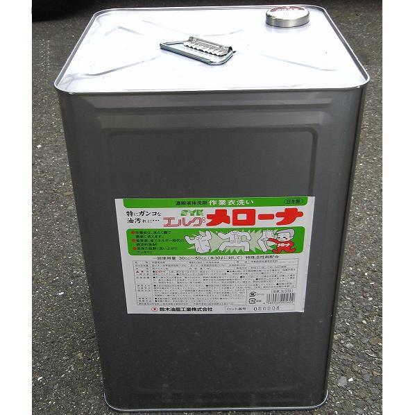 SYK メローナ 18L 鈴木油脂 (業務用洗濯洗剤 ) S-534 お得品 送料無料