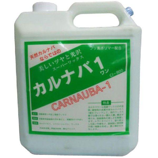 天然カルナバロウ1級使用 業務用高級ワックス カルナバ1 4L ニューホープ 送料無料