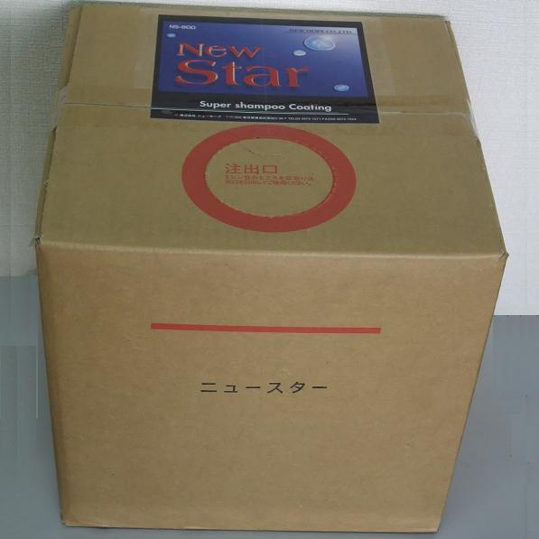 撥水 カーシャンプー 業務用 ニューホープ ニュースター 18L 直送特価品 送料無料
