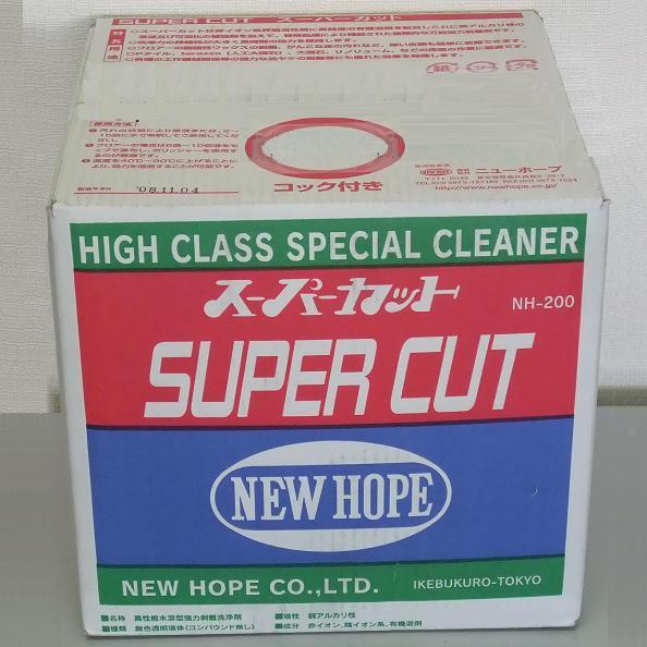 業務用剥離剤 フロアー洗浄剤 (Pタイル、大理石、リノリウム用) 強力 剥離 スーパーカット20リットル ニューホープ NH-200 直送特価品 送料無料