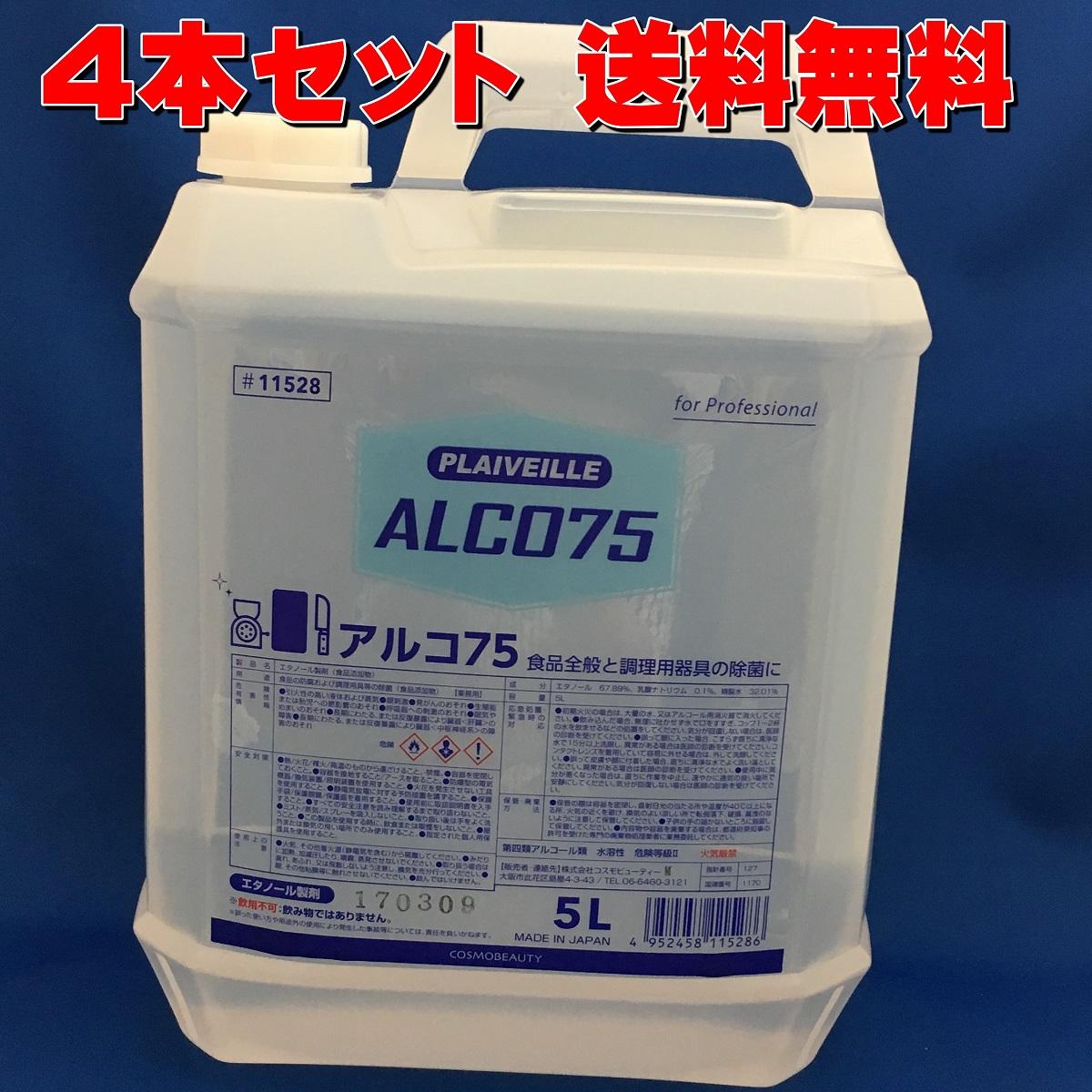 業務用食品添加物・エタノール製剤 クリンバーアルコ75 5×4個 11528 コスモビューティー 送料無料
