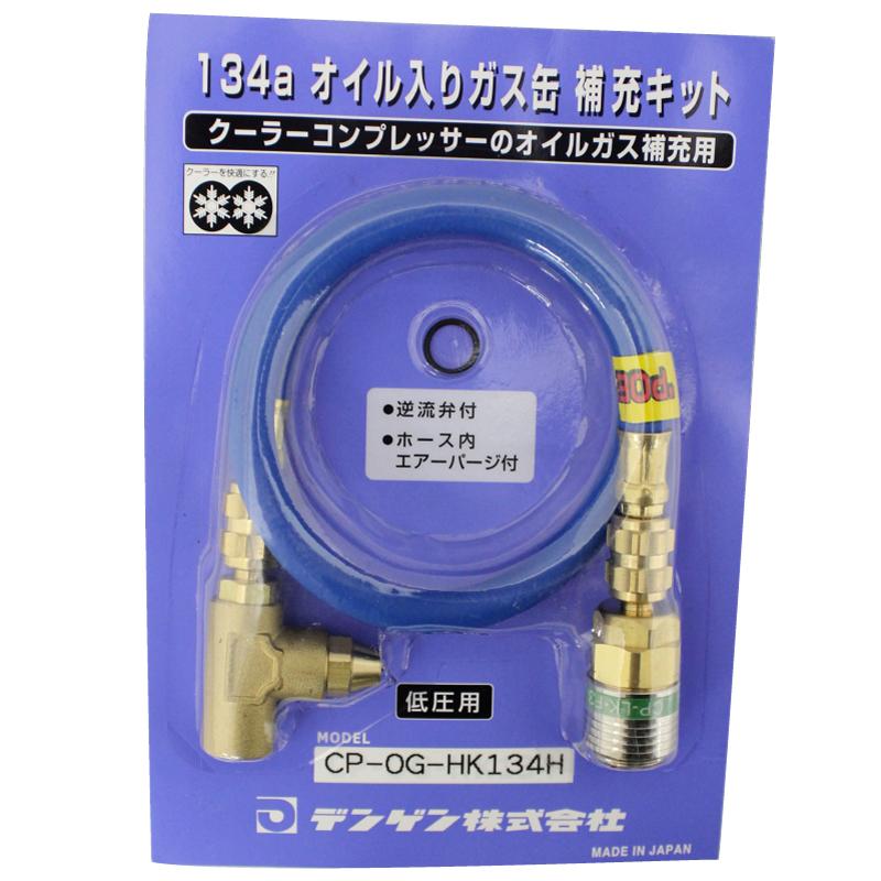 POEオイル専用オイルチャ-ジキット デンゲン CP-OG-HK134H 送料無料