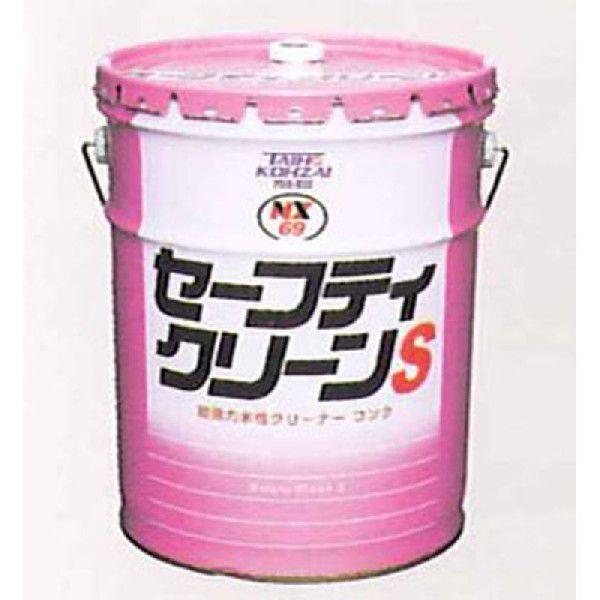 業務用金属・機械用洗剤 タイホーコーザイ セーフティクリーンS 20L / NX69 送料無料